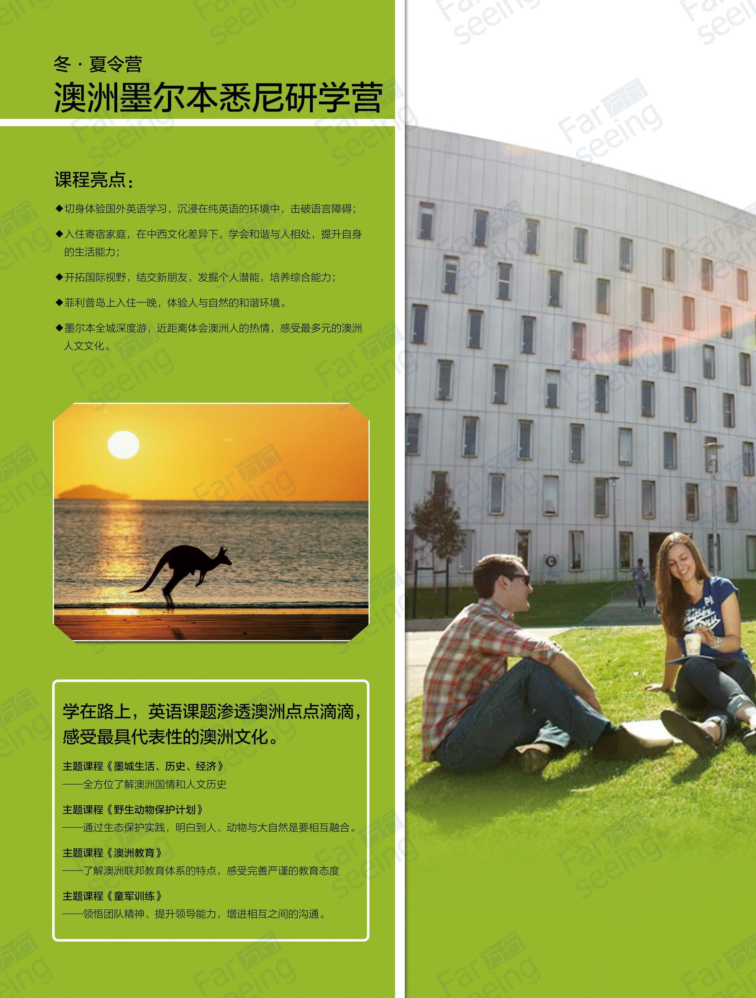 游学产品手册对外版_页面_44.jpg