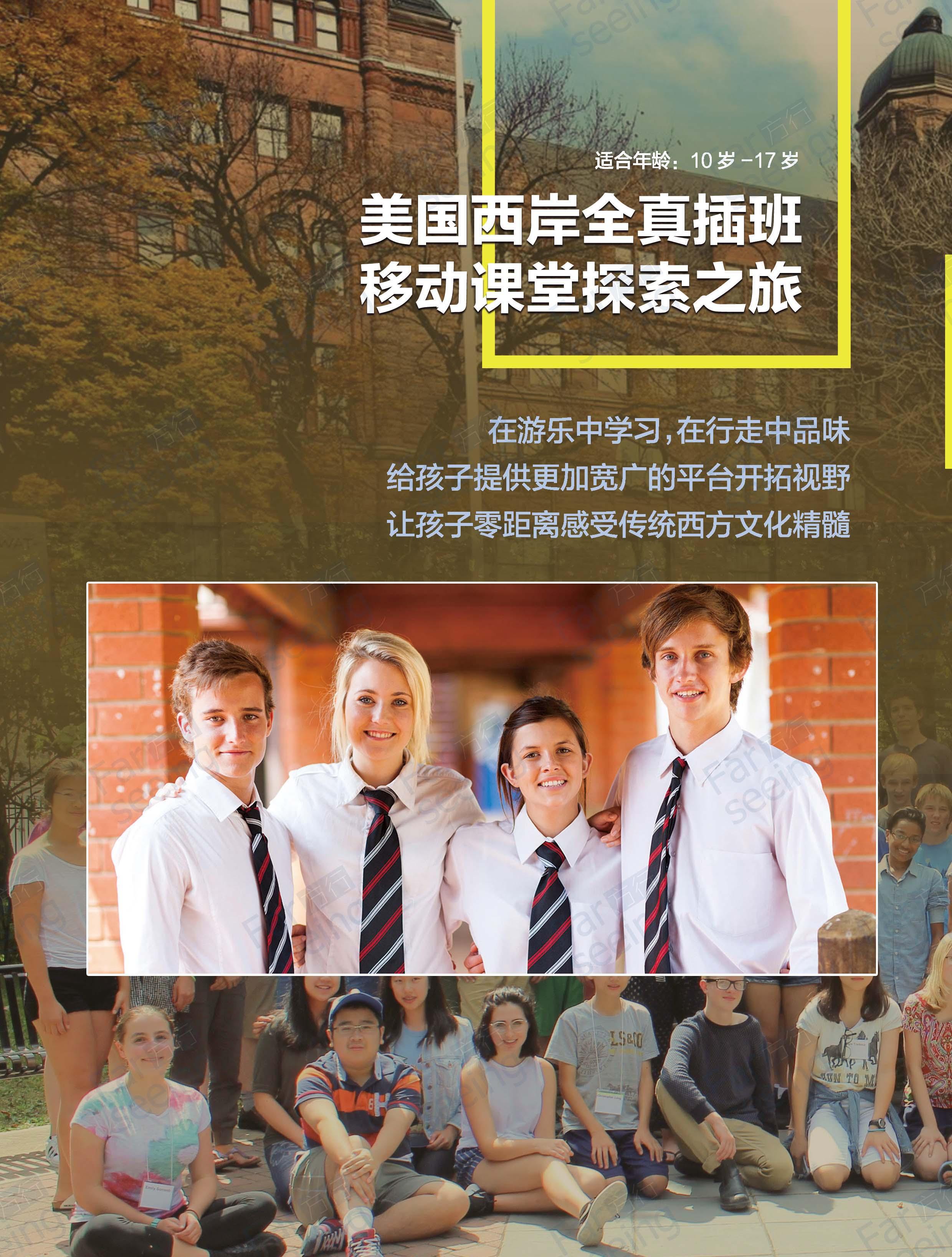 游学产品手册对外版_页面_12.jpg
