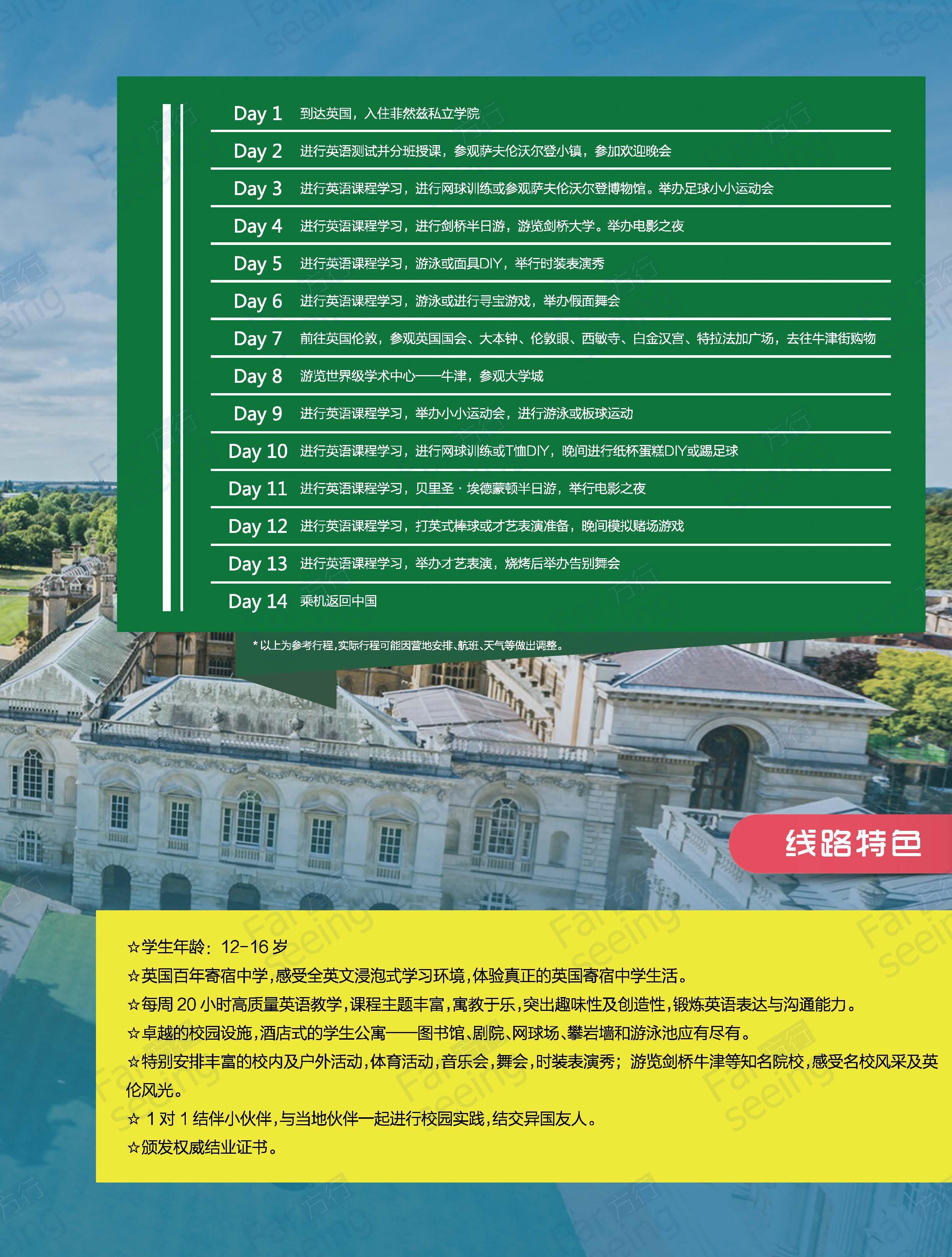 游学产品手册对外版_页面_31.jpg