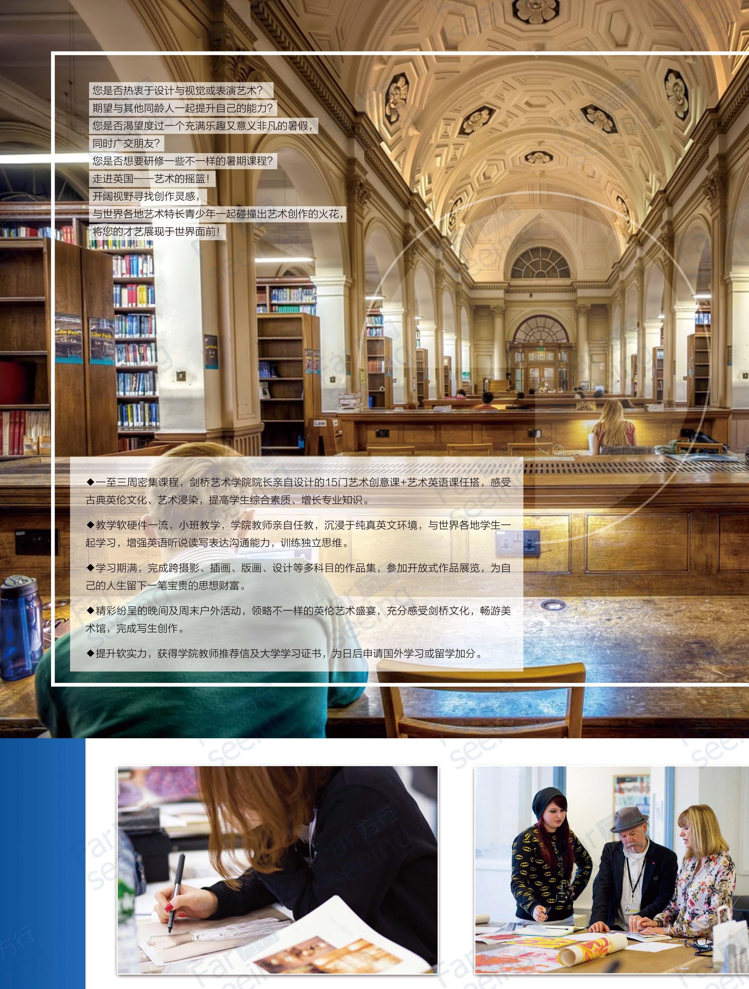 游学产品手册对外版_页面_32.jpg