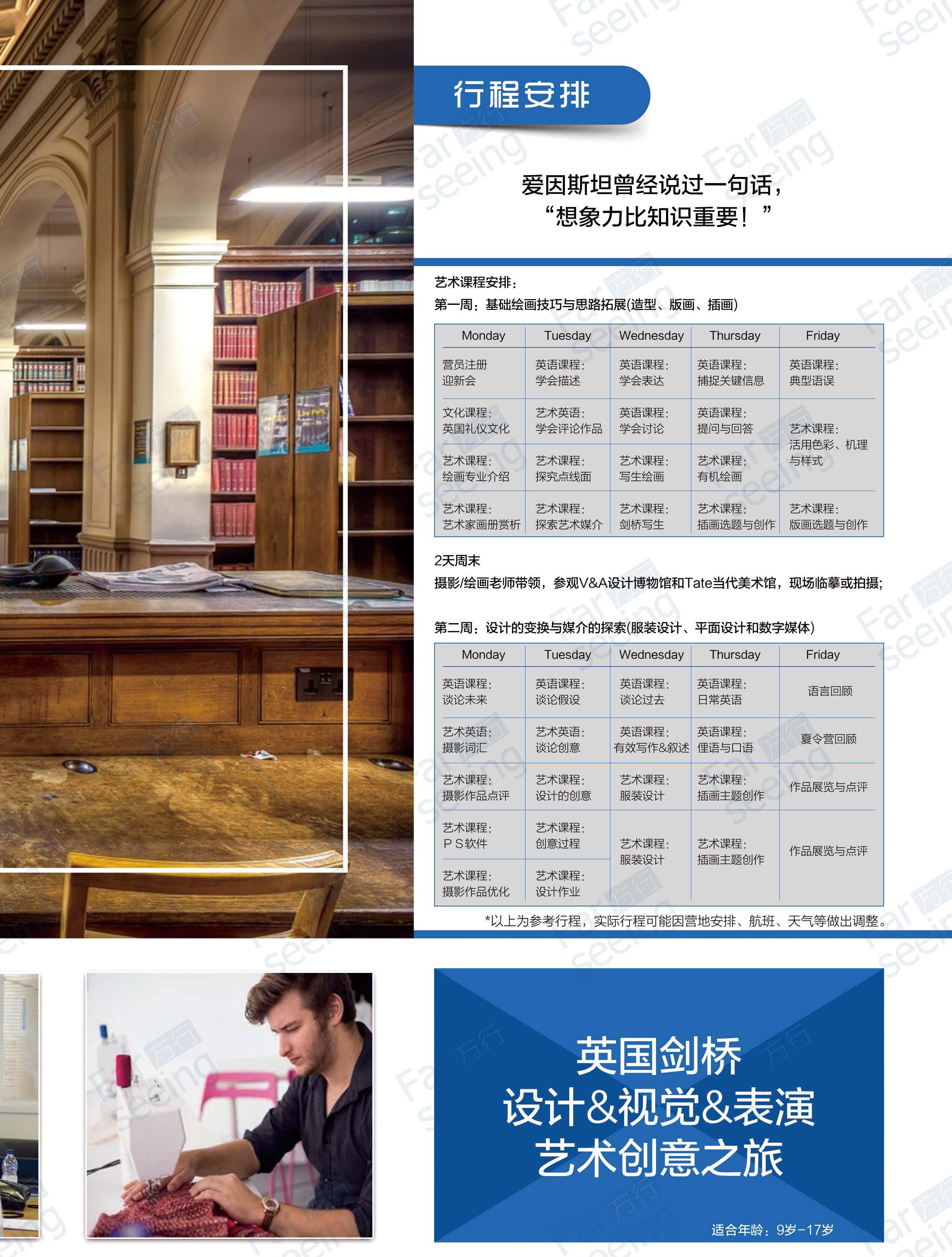 游学产品手册对外版_页面_33.jpg