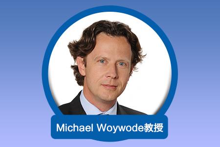 Michael-Woywode教授.jpg