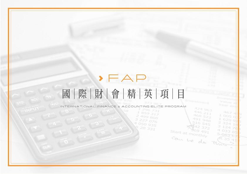 FAP国际财会精英项目-2018寒假