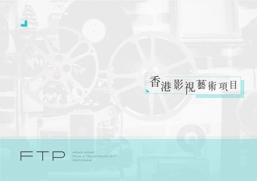 FTP香港影视艺术项目-2018寒假