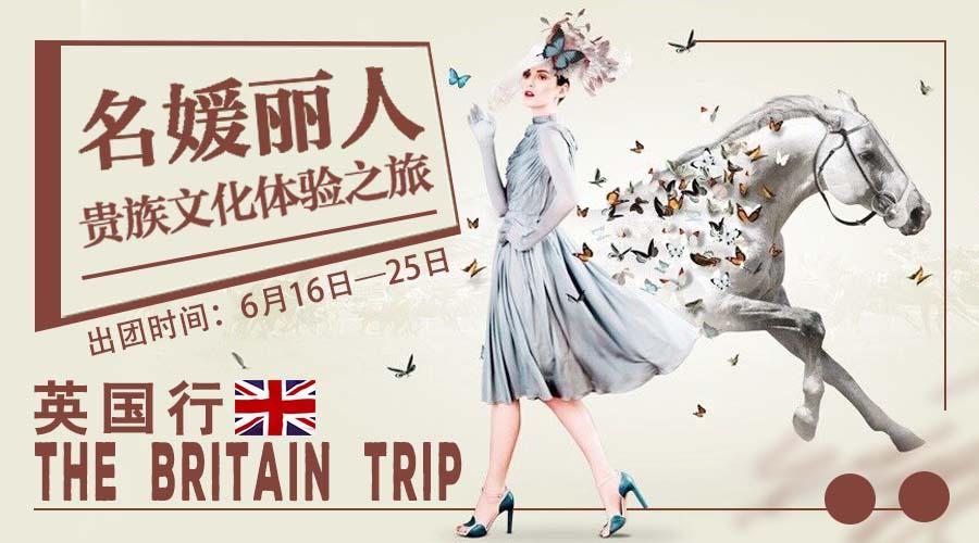 名媛丽人贵族文化体验之旅