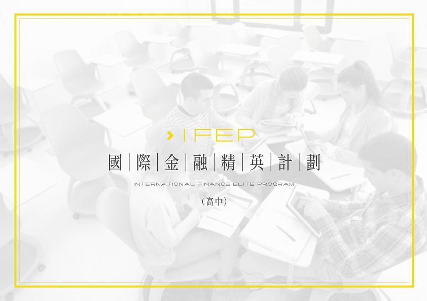 IFEP国际金融精英计划(高中)-2018寒假
